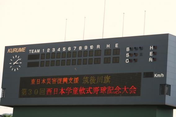 筑後川旗 第30回西日本学童軟式野球大会開会式